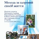 """Завершено роботу над державною доповіддю """"Молодь за здоровий спосіб життя"""". дослідження, здоровий спосіб життя, зсж, молодь, центр здорового способу життя"""