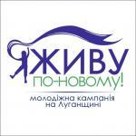 """Новини від наших партнерів. Молодіжна кампанія на Луганщині """"Я живу по-новому!"""". здоров'я, здоровий спосіб життя, зсж, молодь, репродуктивне здоров'я"""