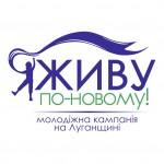 Новини від наших партнерів. Самой масштабной молодежной кампании на Луганщине «Я живу по-новому!» – 1 год!. здоровий спосіб життя, конференція, круглий стіл
