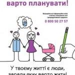 Кампанія популяризація здорового способу життя серед українців ООН. здоровий спосіб життя, зсж, інформаційна кампанія, оон