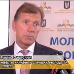 """8 -10 жовтня пройшла Міжнародна конференція """"Молодь України за здоровий спосіб життя"""". здоров'я, здоровий спосіб життя, зсж, конференція, науковці"""