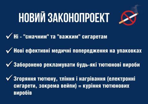Проект Закону України «Про внесення змін до деяких законів України щодо адаптації законодавства до вимог Директиви 2014/40/ЄС Європейського Парламенту (щодо охорони здоров'я населення від шкідливого впливу тютюну)»