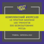 Міжнародний освітній центр Safety Park. safety park, курс, курс100, освітній центр, тренінг