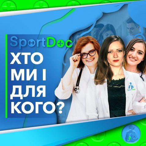 SportDoc: хто й для кого?. здоров'я, здоровий спосіб життя, спорт, фізична культура