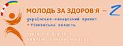 Українсько-канадський проект «Молодь за здоров'я-2» у Рівненській області